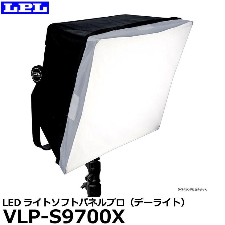 【送料無料】【メーカー直送品/代金引換・同梱不可】 LPL L27891 LEDライトソフトパネルプロ VLP-S9700X [AC/バッテリー2電源 デーライト ソフトボックス付]