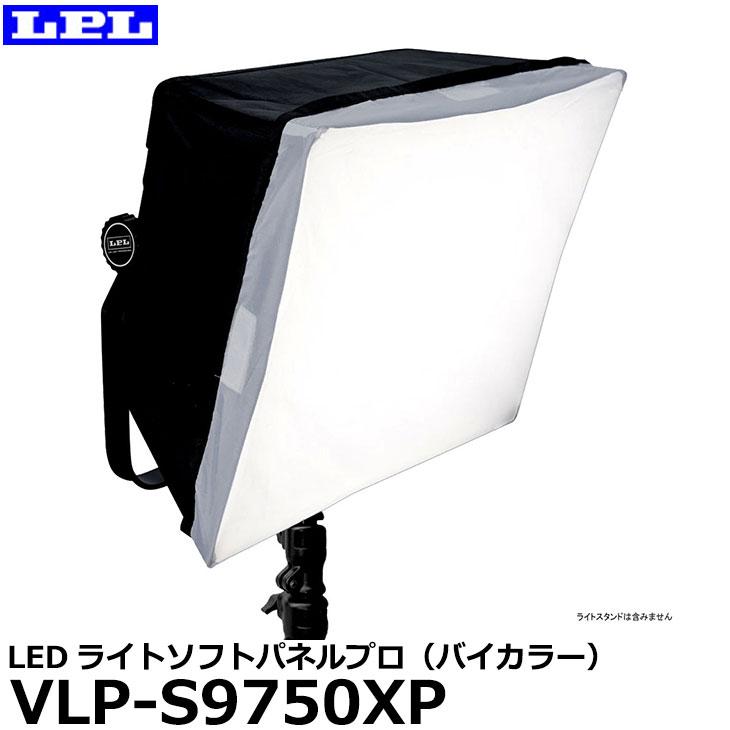 付属のソフトボックス装着で商品撮影も可能です 送料無料 メーカー直送品 代金引換 同梱不可 人気商品 LPL L27895 バッテリー2電源 ソフトボックス付 バイカラー 新作入荷 VLP-S9750XP AC LEDライトソフトパネルプロ