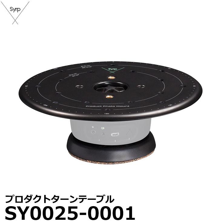 【送料無料】 Syrp SY0025-0001 プロダクトターンテーブル [シロップ Genie Mini II対応]