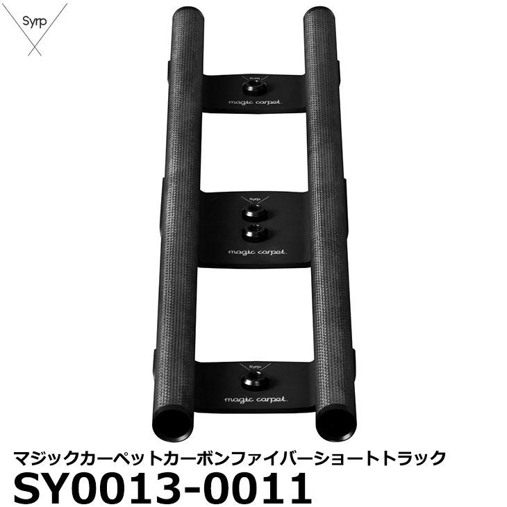【送料無料】 Syrp SY0013-0011 マジックカーペットカーボンファイバーショートトラック [シロップ キャリッジ対応]