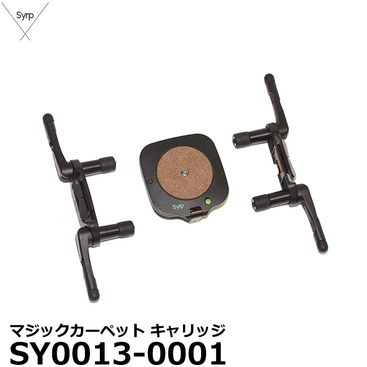 【送料無料】 Syrp SY0013-0001 マジックカーペット キャリッジ [シロップ マジックカーペット対応]