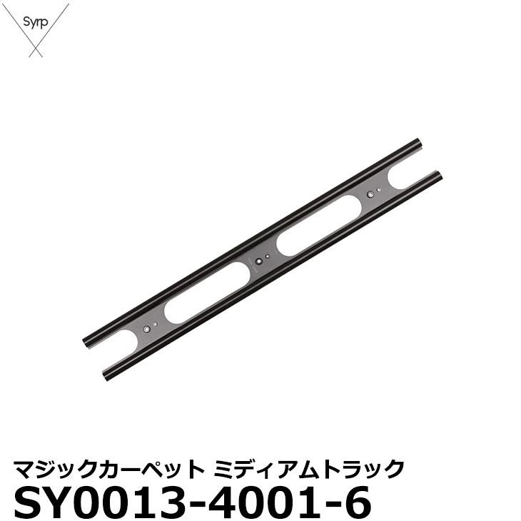 【送料無料】 Syrp SY0013-4001-6 マジックカーペット ミディアムトラック 1000mm [シロップ キャリッジ対応]