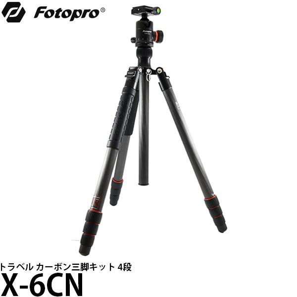 【送料無料】 Fotopro X-6CN トラベル カーボン三脚キット 4段 [高さ171.8cm/格納高47.5cm/重量1.66kg/耐荷重4.5kg/一脚分離可/一眼レフ対応/カーボン三脚/フォトプロ]