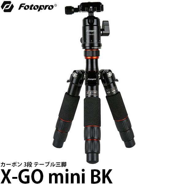 【送料無料】 Fotopro X-GO mini カーボン3段 テーブル三脚 [高さ45.0cm/格納高17.5cm/重量0.455kg/耐荷重2.5kg/一眼レフ対応/カメラ三脚/フォトプロ]