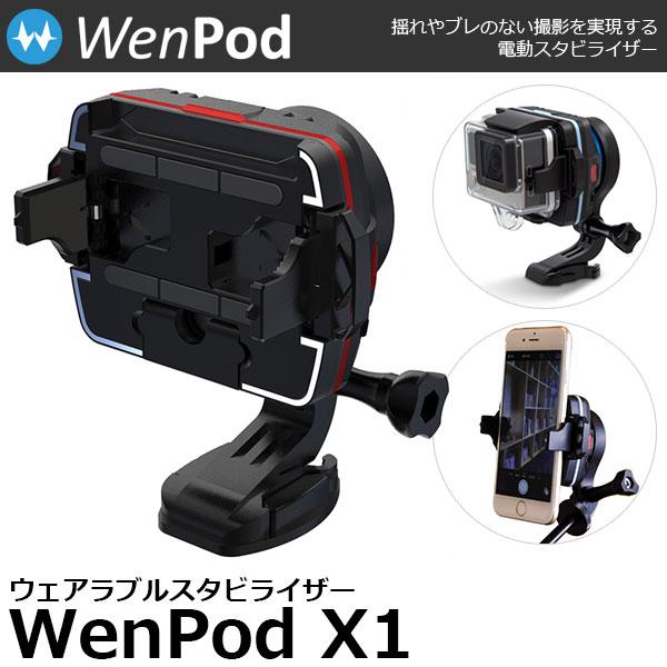 【送料無料】 WenPod X1 1-axis GoPro/スマートフォン用ウェアラブルスタビライザー 511878 [KPI/ウェンポッド/電動スタビライザー]