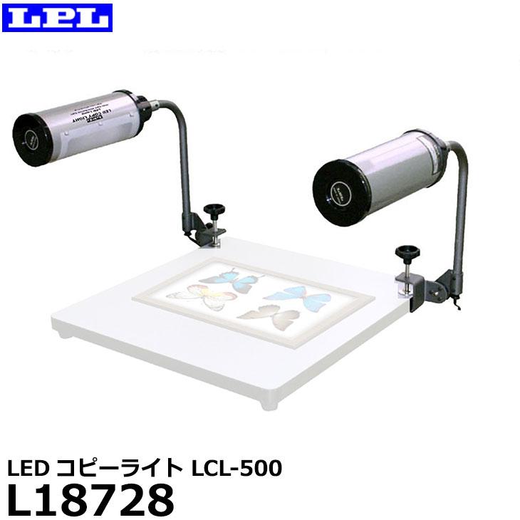 A3サイズ迄対応 アーム付きLEDライトです 【送料無料】 LPL L18728 LEDコピーライト LCL-500 [俯瞰撮影専用 LEDライト 複写撮影用]