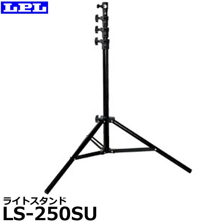 【送料無料】 LPL L29473 ライトスタンド LS-250SU [エアークッション搭載 大型照明用三脚 伸長250cm]
