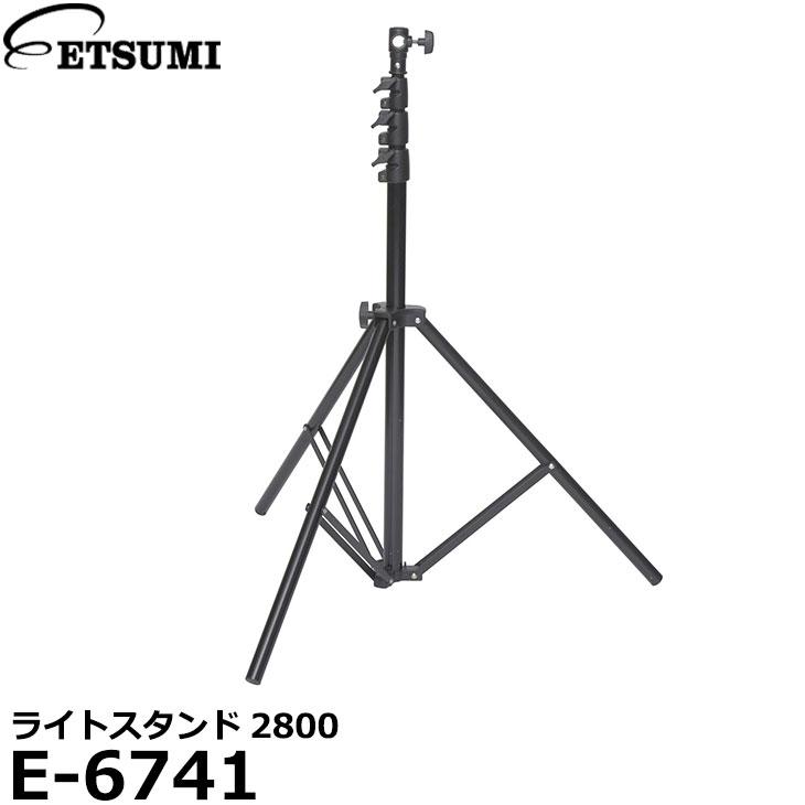 送料無料 希望者のみラッピング無料 特別セール品 エツミ E-6741 ライトスタンド2800 エアークッション仕様 撮影用大型三脚 Φ17mmメスダボ仕様 伸長280cm
