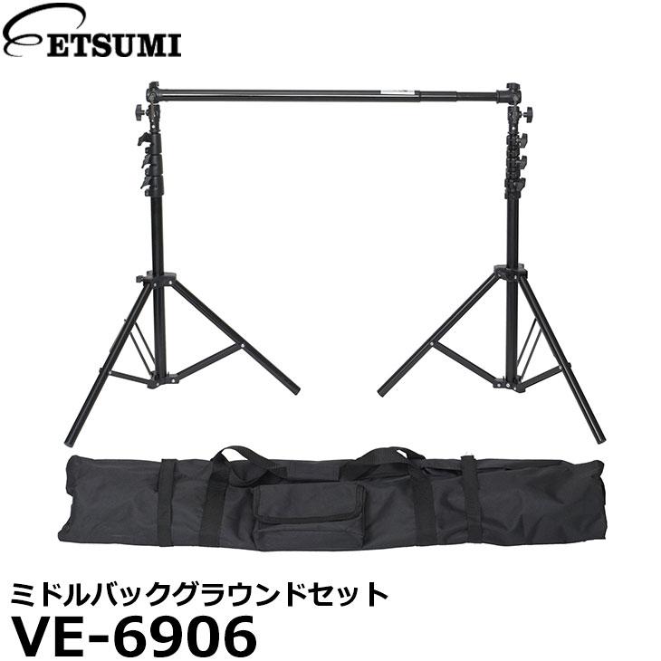 【送料無料】 エツミ VE-6906 ミドルバックグラウンドセット [エアクッション仕様 背景スタンド 伸縮式/高さ68.5-2200cm 背景紙/最大幅1.8m ケース付]