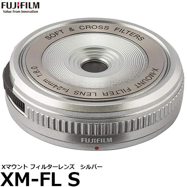 【送料無料】 フジフイルム XM-FL S Xマウントフィルターレンズシルバー [FUJIFILM パンフォーカスレンズ F XM-FL S]