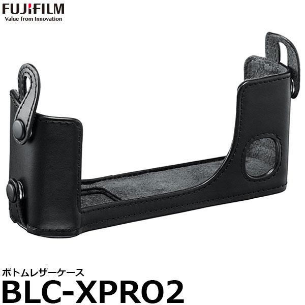 【送料無料】 フジフイルム BLC-XPRO2 ボトムレザーケース [FUJIFILM X-Pro2対応]