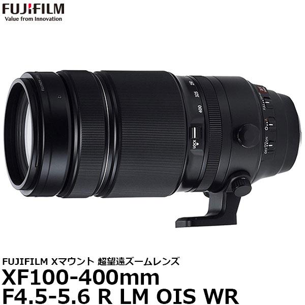 【送料無料】 フジフイルム XF100-400mmF4.5-5.6 R LM OIS WR [超望遠ズームレンズ/手ぶれ補正機構搭載/防塵・防滴/レンズフード付/Xマウント/FUJIFILM]