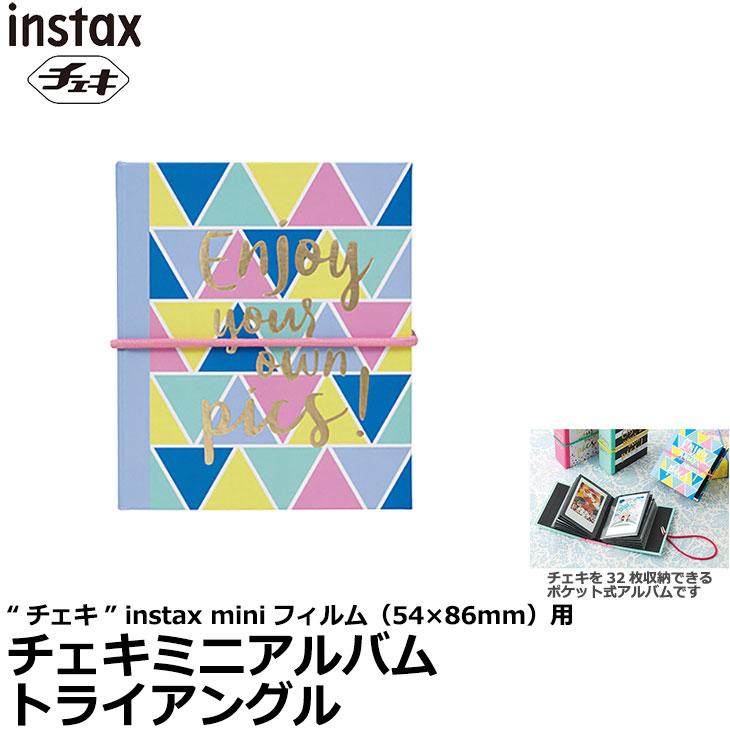 32枚収納できるポケット式アルバム 送料無料 大規模セール フジフイルム チェキミニアルバム トライアングル 買い物 用 miniフィルム チェキinstax 54×86mm