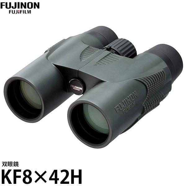【送料無料】 フジノン 双眼鏡 FUJINON KF8×42H [8倍 スタンダードタイプ ダハプリズム双眼鏡]