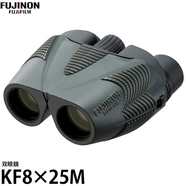 【送料無料】 フジノン 双眼鏡 FUJINON KF8×25M [8倍 コンパクトタイプ ポロプリズム双眼鏡]