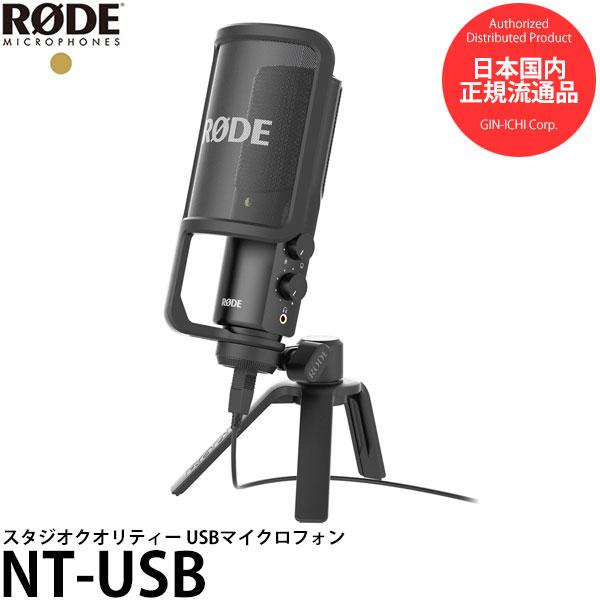 【送料無料】 RODE NT-USB スタジオマイクロフォン [ロードマイクロフォンズ 正規品 PC/ iPod対応 USBダイレクト接続]