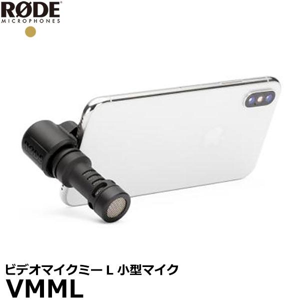 Lightning端子にマイクをダイレクトに接続 【送料無料】【あす楽対応】【即納】 RODE VMML ビデオマイクミーL [ロードマイクロフォンズ VideoMic ME-L 小型マイク 国内正規品]