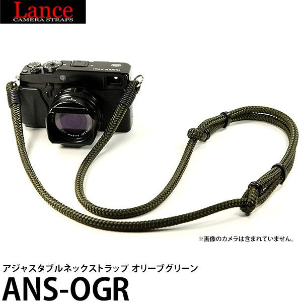 【メール便 送料無料】 ランスカメラストラップス ANS-OGR アジャスタブルネックストラップ オリーブグリーン [Lance Camera Straps 編み込み紐カメラストラップ]