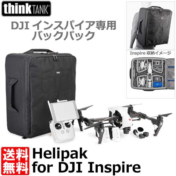 【送料無料】 シンクタンクフォト ヘリパック DJI インスパイア バックパック [thinktank photo Helipak for DJI Inspire ドローン・マルチコプター 収納バッグ]