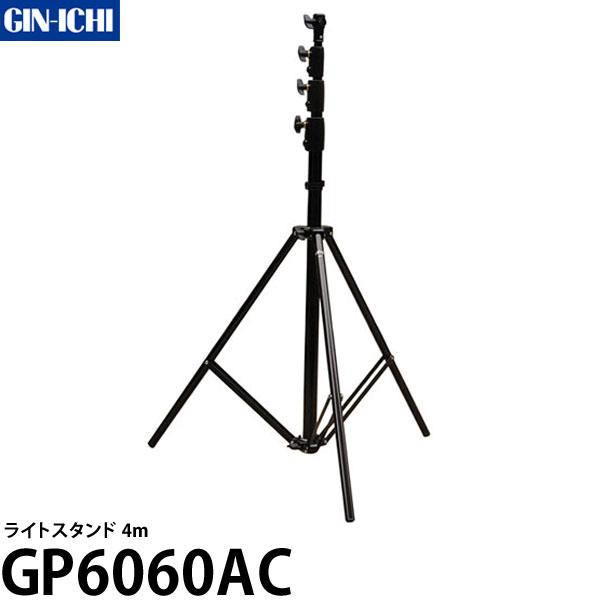 【送料無料】 銀一 GP6060AC エアークッション内蔵ライトスタンド 4m [高さ108-399cm/格納高110cm/4段/自重3kg/GINICHI]