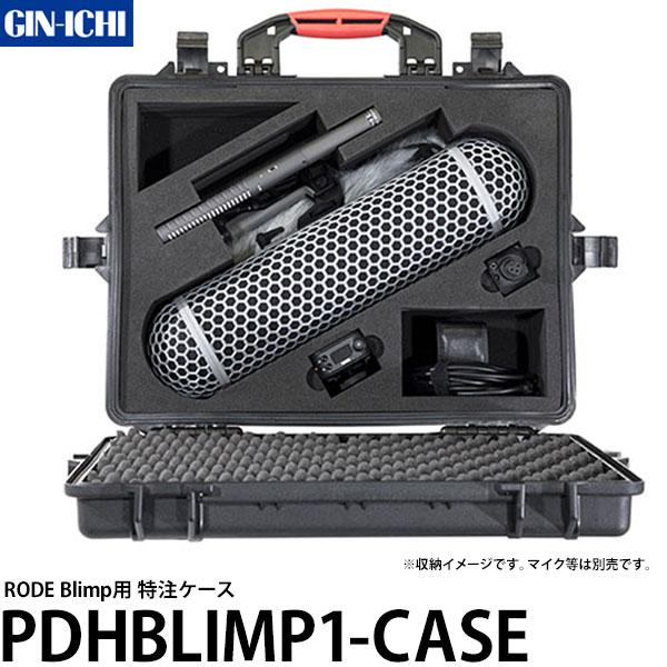 【送料無料】 銀一 PDHBLIMP1-CASE 特注ケース RODE Blimp用 [NTG シリーズガンマイク対応 ハードケース] ※受注生産品(受注後、約1ヶ月後に発送予定)