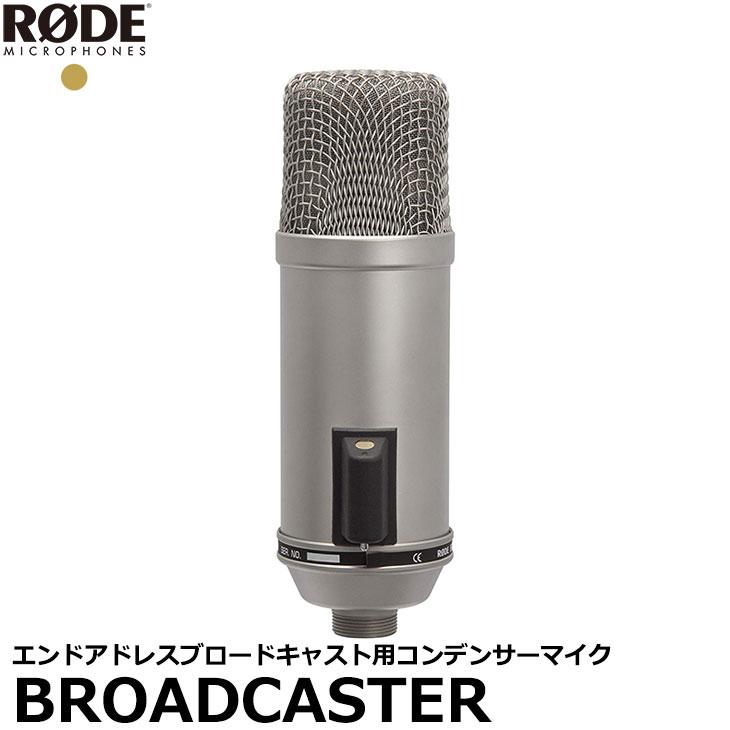 【送料無料】 RODE Broadcaster エンドアドレスブロードキャスト用コンデンサーマイク [ロードマイクロフォンズ コンデンサーマイク 国内正規品]