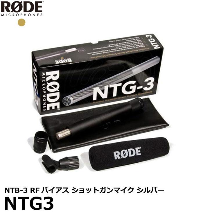 【送料無料】 RODE NTG3 RFバイアス ショットガンマイク シルバー NTG-3 [ロードマイクロフォンズ コンデンサーマイク NTG-3 国内正規品]