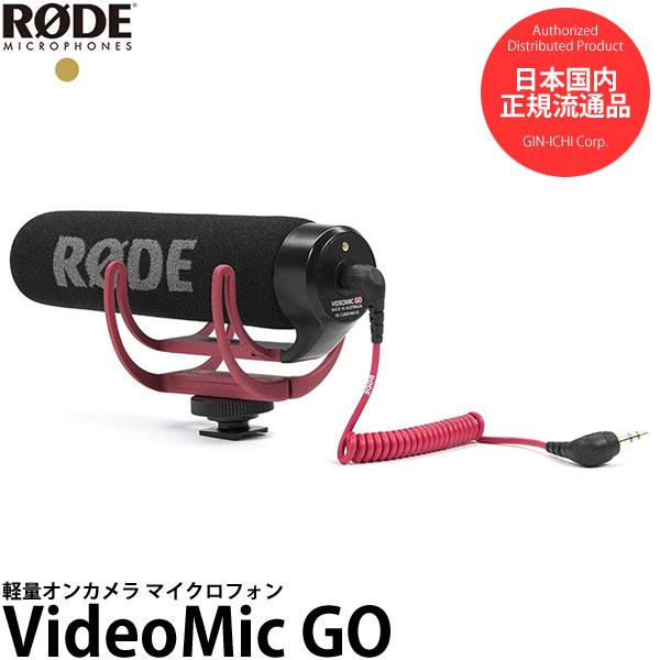 【送料無料】【あす楽対応】【即納】 RODE VMGO VideoMic GO プラグインパワー対応 オンカメラマイク VMGO [ロードマイクロフォンズ コンデンサーマイク 単一指向性 一眼レフ 動画 バッテリー不要]