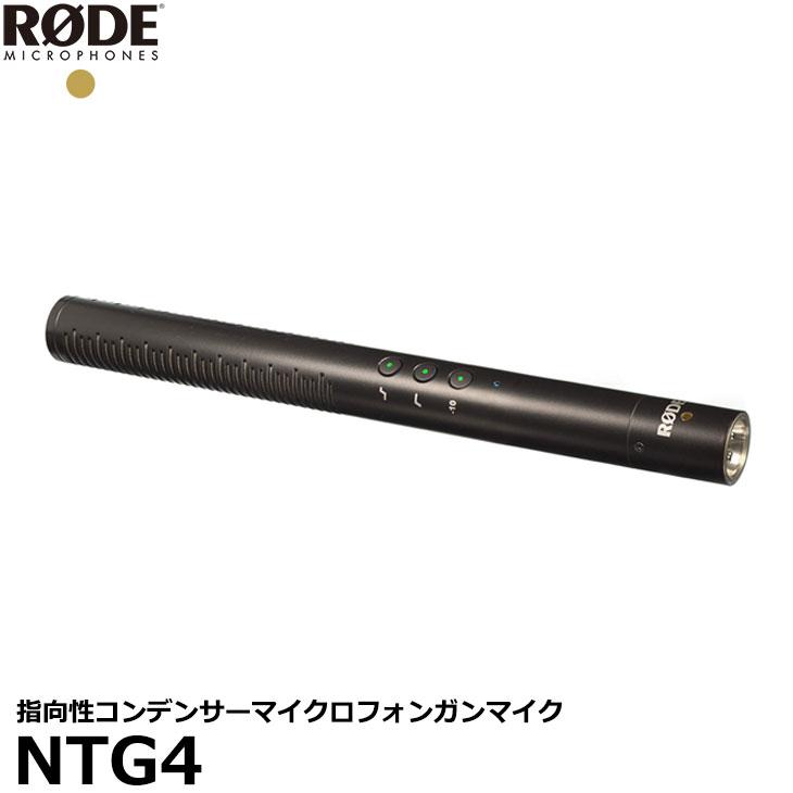 【送料無料】 RODE NTG4 指向性コンデンサーマイクロフォンガンマイク [ロードマイクロフォンズ コンデンサーマイク NTG-4 国内正規品]