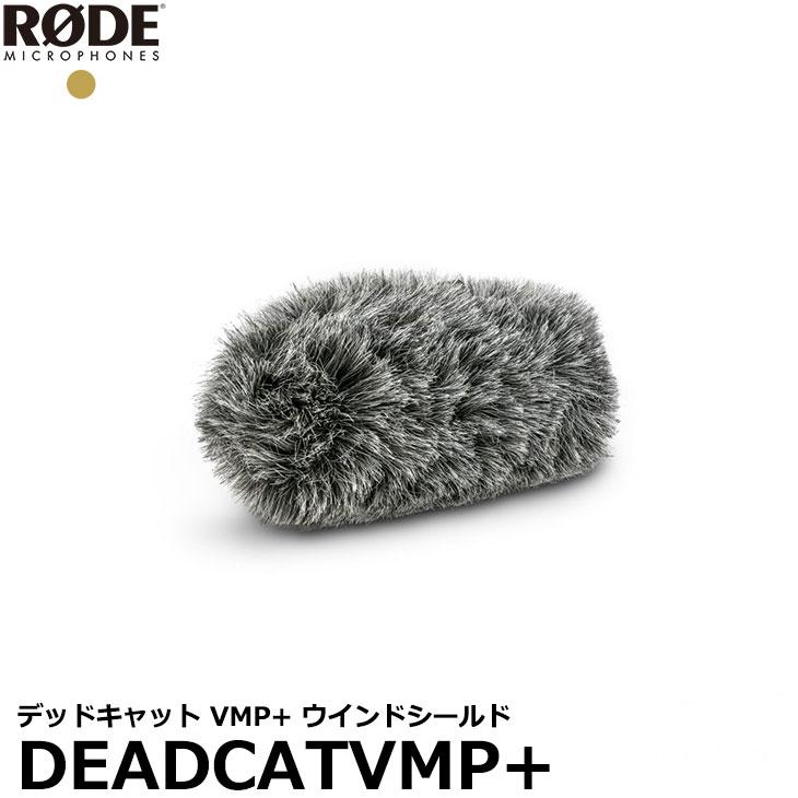 風が強い環境での収録時におすすめ 【送料無料】【あす楽対応】【即納】 RODE DEADCATVMP+ デッドキャット VMP+ ウインドシールド ビデオマイクプロプラス専用 [RODE VideoMic Pro+専用 人工ファーウインドシールド 国内正規品]