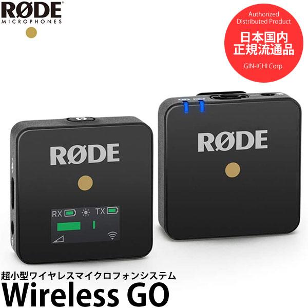 新品 未開封 訳あり品 箱に汚れがあります 《在庫限り》《アウトレット》 送料無料 あす楽対応 即納 GO ワイヤレスゴー RODE WIGO ワイヤレスマイクシステム 最安値に挑戦 国内正規品 Wireless 全国一律送料無料 ロード