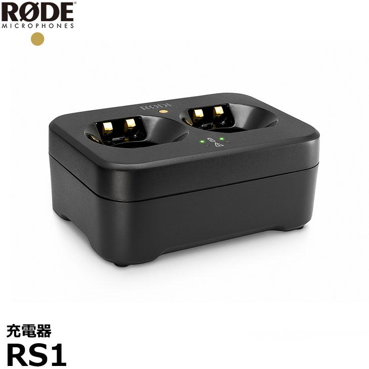 【送料無料】 RODE RS1 充電器TX-M2、LB-1用 [ロード バッテリーLB1/トランスミッター TXM2対応]