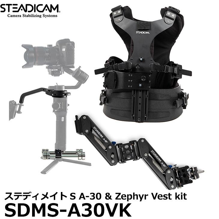【送料無料】 ステディカム SDMS-A30VK ステディメイトS A-30&ゼファーヴェストキット [Steadimate-S A-30&Zephyr Vest kit DJI/ZHIYUN ジンバル]