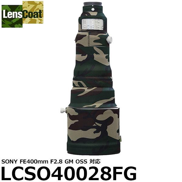 【送料無料】 【受注発注品/代金引換不可】 レンズコート LCSO40028FG レンズカバー SONY FE 400mm F2.8 GM OSS用 フォレストグリーン・ウッドランドカモ [LensCoat Lens Cover SONY FE 400mm F2.8 GM OSS対応] ※納期:約2ヶ月