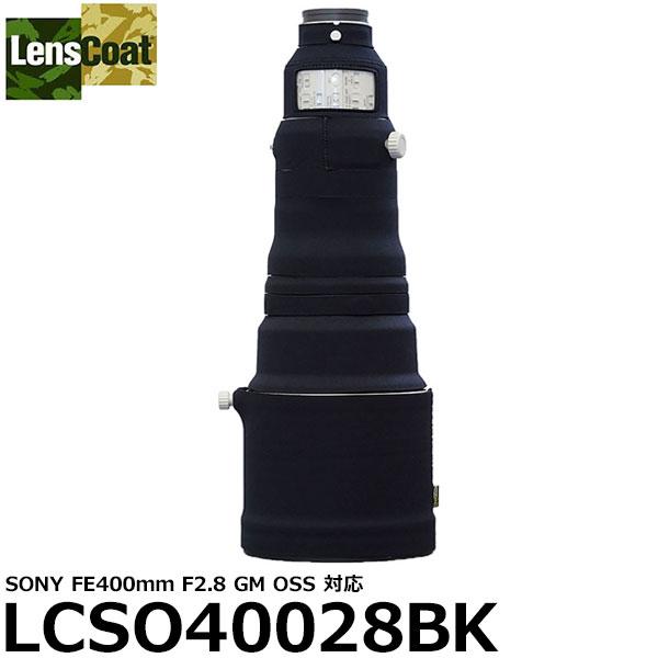 【送料無料】 【受注発注品/代金引換不可】 レンズコート LCSO40028BK レンズカバー SONY FE 400mm F2.8 GM OSS用 ブラック [LensCoat Lens Cover SONY FE 400mm F2.8 GM OSS対応] ※納期:約2ヶ月