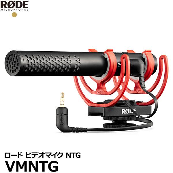 【送料無料】【あす楽対応】【即納】 RODE VMNTG ロード ビデオマイク NTG [VideoMic NTG 一眼レフカメラ対応 国内正規品]