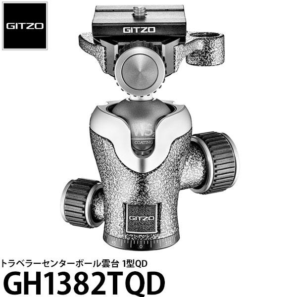 《2年延長保証付》【送料無料】 GITZO GH1382TQD トラベラーセンターボール雲台 1型QD [耐荷重11kg/自由雲台/クイックシュー付/ジッツオ]
