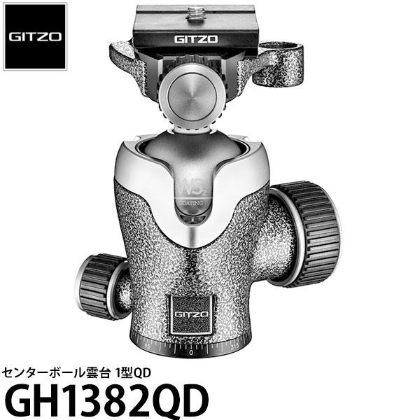 《2年延長保証付》【送料無料】 GITZO GH1382QD センターボール雲台 1型QD [耐荷重14kg/自由雲台/フリクションコントロール搭載/クイックシュー付/ジッツオ]