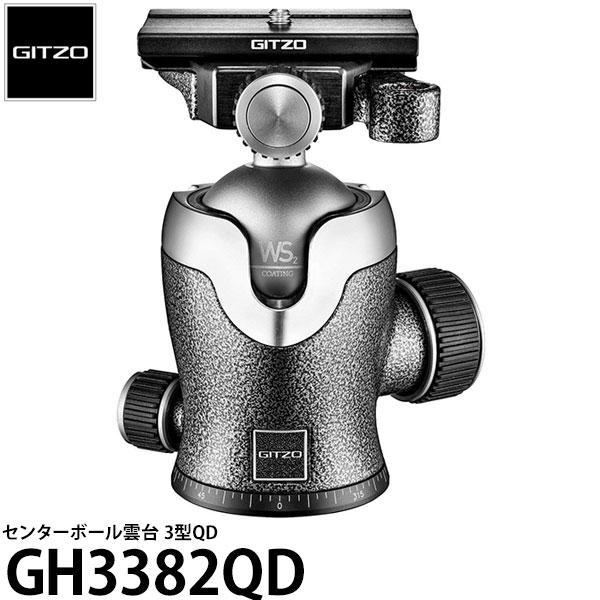 《2年延長保証付》【送料無料】 GITZO GH3382QD センターボール雲台 3型QD [耐荷重18kg/自由雲台/フリクションコントロール搭載/クイックシュー付/ジッツオ]