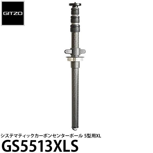【送料無料】 GITZO GS5513XLS システマティック伸縮式カーボンセンターポール5型用XL