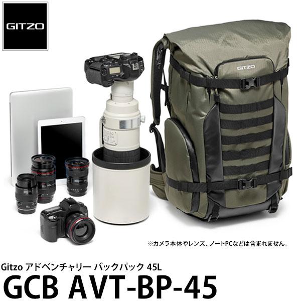 【送料無料】【あす楽対応】【即納】 GITZO GCB AVT-BP-45 アドベンチャリー バックパック 45L [600mmF4付き一眼レフカメラ+交換レンズ4本+15インチノートPC収納可能/カメラバッグ/GCBAVTBP45/ジッツオ]