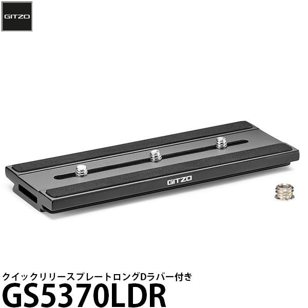 【送料無料】【あす楽対応】【即納】 GITZO GS5370LDR クイックリリースプレートロングD ラバー付き [Dプロファイル/アルカスイス互換/スペアシュー/ジッツオ]