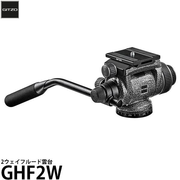 《2年延長保証付》【送料無料】【あす楽対応】【即納】 GITZO GHF2W 2ウェイフルード雲台 [耐荷重4kg/自重0.59kg/アルカスイス互換プレート対応/望遠レンズ・スポッティングスコープ向け/カメラ雲台/ジッツオ]