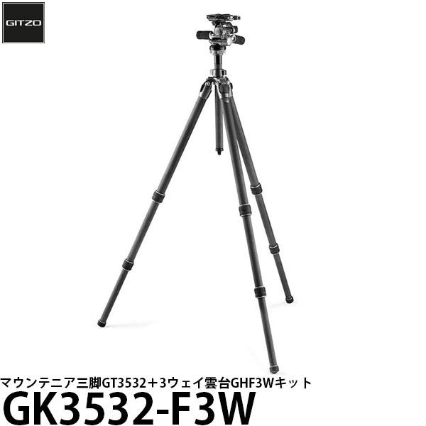 《2年延長保証付》【送料無料】 GITZO GK3532-F3W マウンテニア三脚GT3532+3ウェイ雲台GHF3Wキット [全伸高172.5/最低高27.6cm/耐荷重13kg/自重2.84kg/カーボン三脚キット/GK3532F3W/ジッツオ]