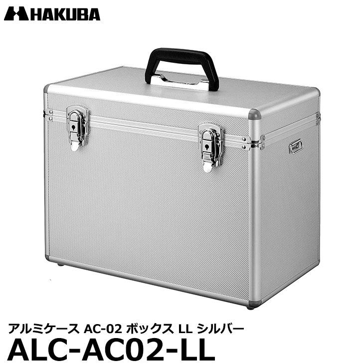 【送料無料】 ハクバ ALC-AC02-LL アルミケース AC-02 ボックス LL シルバー [カメラ機材の運搬用 hakuba カメラケース バッグ]