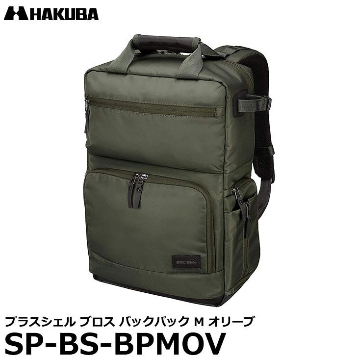 【送料無料】 ハクバ SP-BS-BPMOV プラスシェル ブロス バックパック M オリーブ [フライトジャケット風 一眼レフカメラバッグ 7.9インチタブレット対応 リュック]