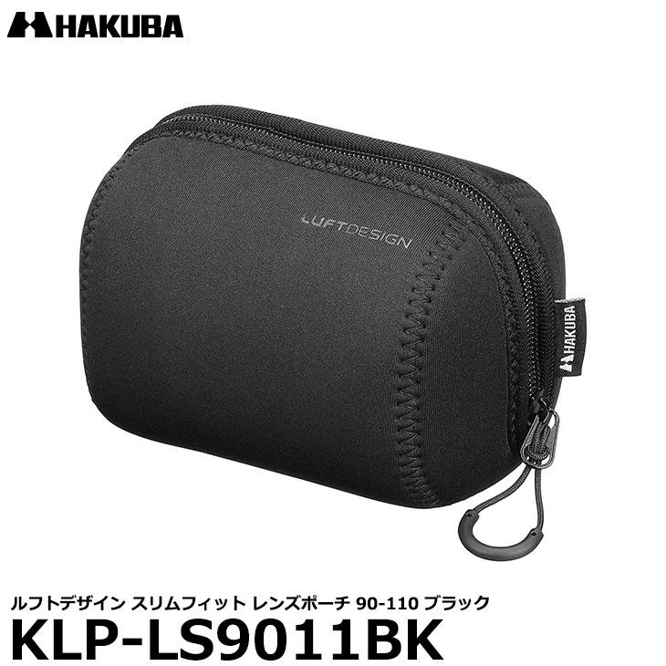 送料無料 ハクバ 期間限定送料無料 KLP-LS9011BK ルフトデザイン スリムフィット レンズポーチ 一眼レフ ブラック 90-110 優先配送 レンズケース ミラーレスカメラ用