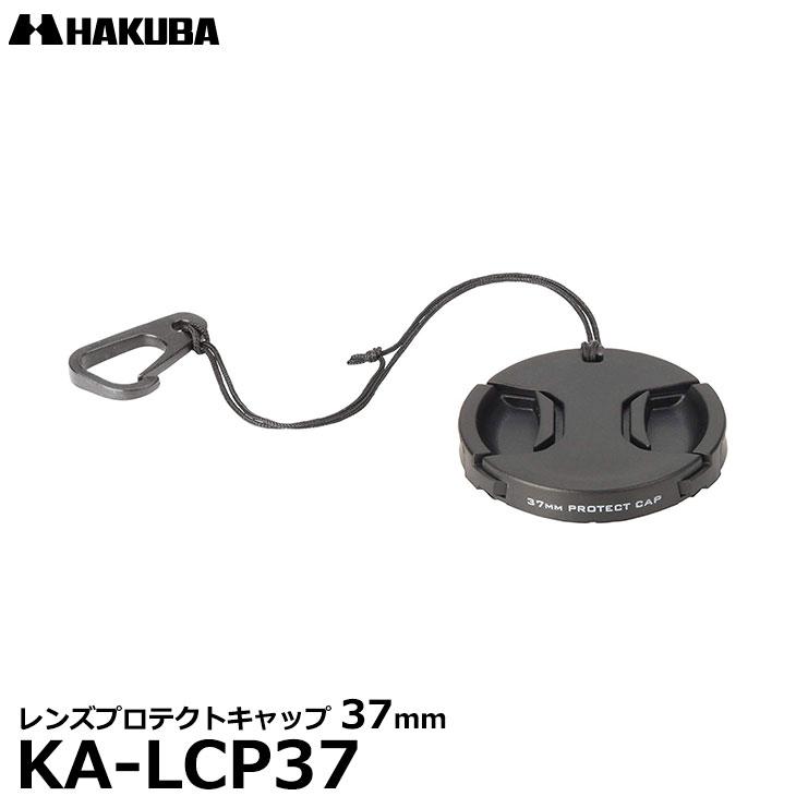 メール便 送料無料 即日出荷 即納 ハクバ 正規品 KA-LCP37 レンズプロテクトキャップ フック付きカメラ用レンズキャップ 薄枠フィルター対応 新発想 37mm