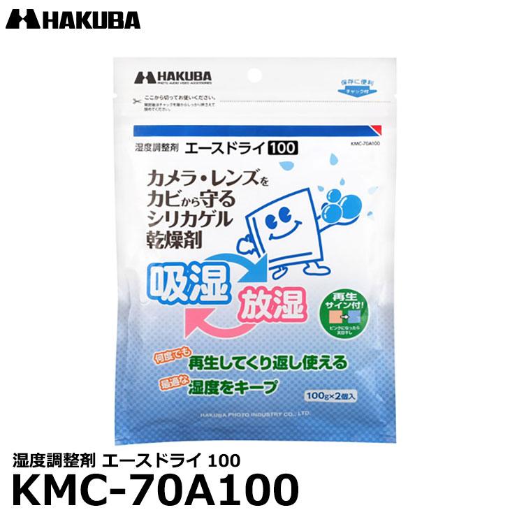 【送料無料】【あす楽対応】【即納】 ハクバ KMC-70A100 湿度調整剤 エースドライ100 [ドライボックスなど防湿庫用 再生サイン付 繰り返し使える乾燥剤]