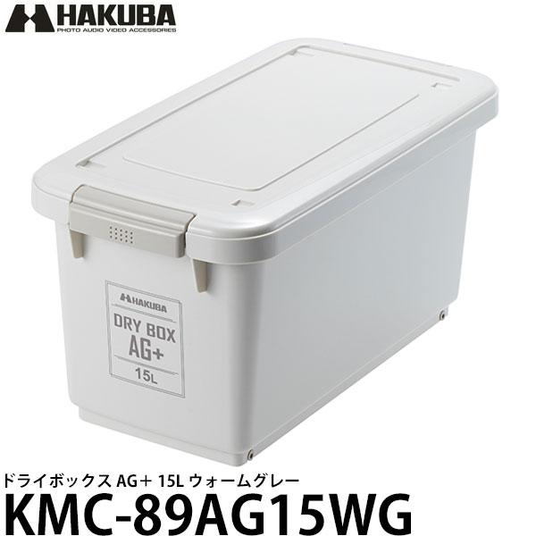 銀イオンで抗菌 BOXの表面で菌が増殖するのを抑制する 送料無料 あす楽対応 即納 ハクバ KMC-89AG15WG ドライボックス 引き出物 AG 防湿庫 防カビ カメラ ウォームグレー レンズ用保管庫 15L バーゲンセール